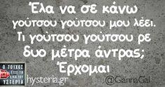 Έλα να σε κάνω Sarcastic Quotes, Funny Quotes, Funny Greek, Funny Statuses, Funny Pins, Funny Shit, Greek Quotes, Cheer Up, Just For Laughs