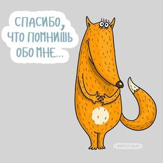 Fox Illustration, Painted Shells, Picture Cards, Cheer Up, Animal Crafts, Cool Wallpaper, Funny Moments, Animal Drawings, Painting & Drawing