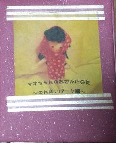 ■マオちゃんのお出かけ日記〜のんほいパーク編+(小高まあな) ・300円