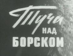 """Заглавный титр фильма """"Туча над Борском"""""""