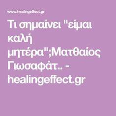 """Τι σημαίνει """"είμαι καλή μητέρα"""";Ματθαίος Γιωσαφάτ.. - healingeffect.gr Health Fitness, Fitness, Health And Fitness"""