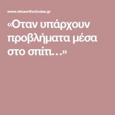«Οταν υπάρχουν προβλήματα μέσα στο σπίτι…»