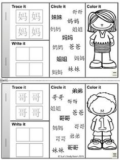 Chinese Character Practice Sheet - I love my family ...