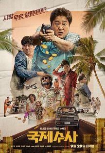 국제수사 2020 다시보기 - 영화 | 링크티비 Link TV Online Gratis, Korean Drama, Manila, Detective, Netflix, Comedy, It Cast, Tours, Film