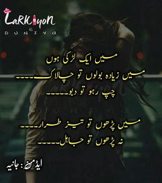 Pin by abdul khader on being girl. Mom And Dad Quotes, Husband Quotes From Wife, Urdu Quotes, Poetry Quotes, Qoutes, Cute Baby Twins, Beauty Hacks Eyeliner, Girly Facts, Broken Words