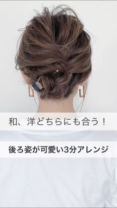 Use hairpin to clip up shorter strays at the neck or iron curl them for a softening effect. If you're proficient at working your hair, you can leave some hairs out for a flexibility feeling. Messy Hairstyles, Pretty Hairstyles, Bridal Hair Up, Hair Up Styles, Simple Updo, Hair Knot, Hair Arrange, Hair Setting, Hair Images