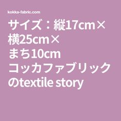 サイズ:縦17cm× 横25cm× まち10cm コッカファブリックのtextile story