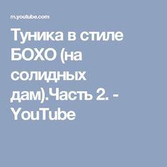 Туника в стиле БОХО (на солидных дам).Часть 2. - YouTube