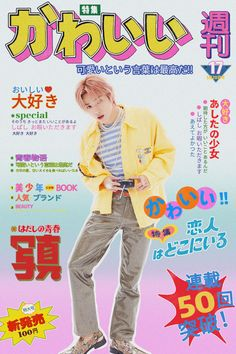 Cute Poster, Poster Wall, Poster Prints, Popteen, Use E Abuse, Kpop Posters, K Wallpaper, Nct Taeyong, Graphic Design Posters