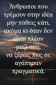 Wisdom Quotes, Book Quotes, Quotes To Live By, Me Quotes, Greek Love Quotes, Cute Couple Quotes, Feeling Loved Quotes, Quotes By Famous People, Love Words