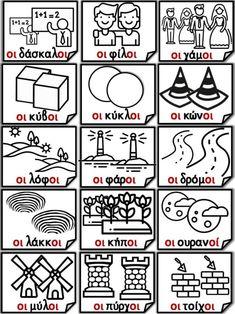 Learn Greek, Greek Language, Worksheets, Classroom, Education, Learning, School, Children, Cards