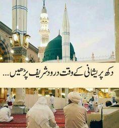 Hadees Mubarak, Medina Mosque, Madina, Prophet Muhammad, Islam Quran, Screen Shot, Allah, Taj Mahal, Religion