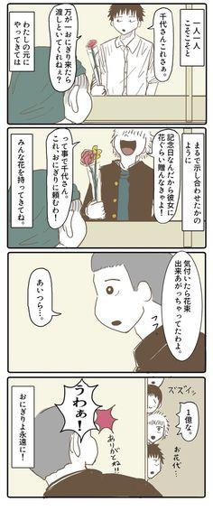 羊の目。@新刊発売中! (@odorukodomo8910) さんの漫画 | 290作目 | ツイコミ(仮)