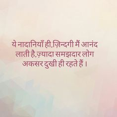 Allah Quotes Motivation Truths Allah Quotes Motivation Truths Allah Quotes Motivation Truths Is what you locate on this website, we come up. Hindi Quotes On Life, Poetry Quotes, Me Quotes, Motivational Quotes, Cute Romantic Quotes, Kalam Quotes, First Love Quotes, Hindi Words, Mixed Feelings Quotes