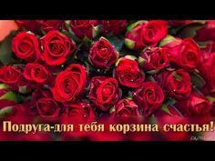 Красивые пожелания для подруги. Видео. | МУЗыкальный подарОК