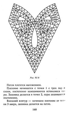 Gallery.ru / Фото #157 - Книга И. Урываевой о кружевах - vihrova