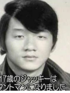 Jackie Chan ~ Born: April Victoria Peak (area in western half of Hong Kong) Young Celebrities, Celebs, Jackie Chan Movies, Divas, Kung Fu Martial Arts, Childhood Photos, Cinema, Martial Artists, Hollywood Actor
