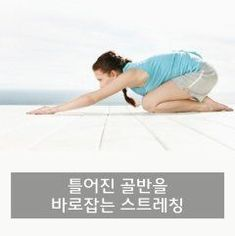 Korean Food, Health Fitness, Hair Beauty, Wellness, Exercise, Yoga, Workout, Cooking, Healthy