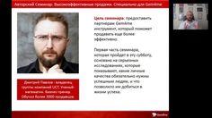 Авторский Семинар от Дмитрия Павлова: Высокоэффективные продажи. Специал...