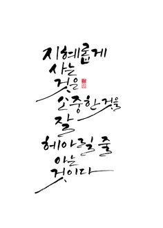 calligraphy_지혜롭게 사는 것은 소중한 것을 잘 헤아릴 줄 아는 것이다 Caligraphy, Calligraphy Art, Rune Symbols, Korean Quotes, Doodle Lettering, Korean Traditional, Inspirational Message, Wise Quotes, Typography Design