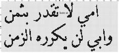 Arabic alphabets