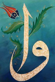 """ feed the soul, let the body starve. Avoid Tangled Ideas, Untie yourself in a higher world. Limit your speech, For the eternal alliance. Arabic Calligraphy Art, Arabic Art, Motifs Islamiques, Floral Embroidery Patterns, Turkish Art, Silk Art, Marble Art, Mandala, Arabesque"