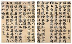 Words, books, and calligraphy form central elements of Xu's work, which often questions the effectiveness of written communication. In this piece, Xu challenges the high-art status of calligraphy within the Chinese cultural tradition while also blurring the linguistic and cultural boundaries between East and West