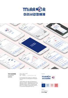 미러서감정해제, 현대인들을 위한 감정 기록 서비스 Ios App Design, Web Design, Page Design, Ui Portfolio, Website Design Inspiration, Mobile Design, Editorial Design, Mobile App, Packaging Design