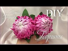 МК Георгин из фоамирана. Самый простой способ создания цветка. - YouTube