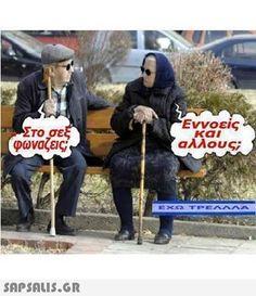 αστειες εικονες με ατακες Funny Pictures With Words, Funny Images, Funny Photos, Funny Greek Quotes, Greek Memes, Smiles And Laughs, Just For Laughs, Funny Facts, Funny Jokes