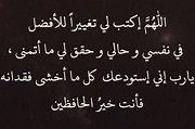 دعاء الفرج لحل المشاكل وتفريج الهموم موقع مصري Arabic Calligraphy Calligraphy Person