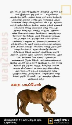 Small Stories For Kids, Comedy Stories, Tamil Stories, Short Moral Stories, Sms Language, Good Morning Messages, Books To Read Online, Cooking Tips, Reading
