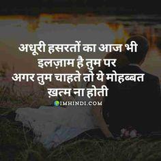 Breakup Shayari (ब्रेकअप शायरी) Breakup Shayari In Hindi Cute Romantic Quotes, Cute Love Quotes, Love Yourself Quotes, New Hindi Shayari, Shayari Image, Hindi Quotes, Sayri Hindi Love, Love Shayari In English, Love Breakup