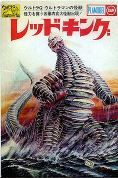 Kaiju toy packaging. marusan_red_king by walt74 on Flickr.