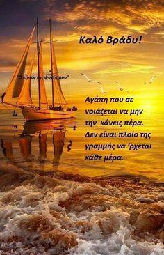 Love, Movie Posters, Greek, Amor, Film Poster, Billboard, Film Posters