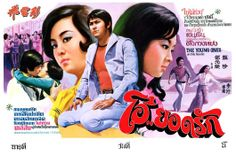 The Young Ones - Cai yun fei (1973)