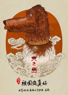 High resolution official theatrical movie poster ( of for Isle of Dogs Image dimensions: 1200 x Directed by Wes Anderson. Isle Of Dogs Movie, Wes Anderson Movies, The Royal Tenenbaums, Moonrise Kingdom, Dog Poster, Movies Showing, Graphic Design Illustration, Pop Art, Art Prints