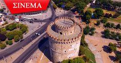 Σινεμά στη Θεσσαλονίκη Thessaloniki, Greece, Sidewalk, Cinema, City, Beautiful, Videos, Greece Country, Movies