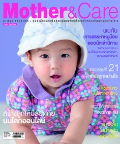Mother&Care Magazine cover 127_July 2015
