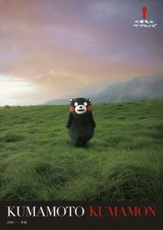 Kumamon. A bear alone with his thoughts.