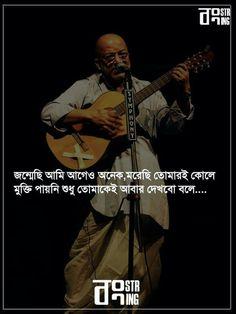 Song Lyric Quotes, Poem Quotes, Song Lyrics, Qoutes, Bengali Poems, Bengali Song, Bangla Love Quotes, Crying Eyes, Shiva Art