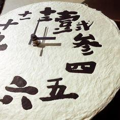 和紙時計 / Washi Clock 由手工製的和紙做成鐘盤,配上書法文字,展現與別不同的氣質。 The dial is made of handmade Japanese washi paper, with the Chinese calligraphy as embellishment to bring out extraordinary style. #feltwithlove #clock #beautifulwashi #chinesecalligraphy #madeinjapan