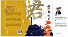 """지선환 장편소설,  """"군주의배신"""" 은 임진왜란 역사를 재해석한 역사소설 이다."""