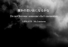 J-Rock and Japanese Quote Chief Seattle, Japanese Quotes, Aesthetic Words, Japanese Language, Visual Kei, Love Words, Poetry Quotes, Song Lyrics, Postcards