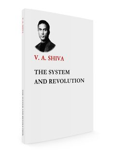 THE SYSTEM AND REVOLUTION by Dr. V.A. Shiva Ayyadurai