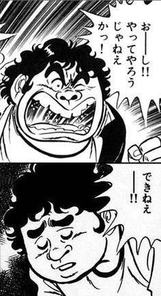 おーーーし!やってやろうじゃねえかっ! できねえ #レス画像 #comics #manga