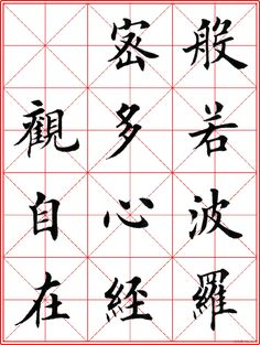 楷书字帖 心经王羲之 - Google Search Chinese Style, Chinese Art, Chinese Handwriting, Heart Sutra, Character Art, Character Design, Calligraphy Tutorial, Buddha Art, Chinese Symbols