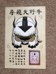 Avatar the Last Airbender - Lost Appa Wanted Poster. $14.99, via Etsy.
