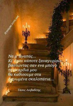 ...να μ αγαπάς. .. Simple Words, Greek Quotes, Light In The Dark, Wise Words, The Darkest, Best Quotes, Literature, Poems, Spirituality