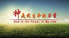 "Micro Film ""God Is the Power of My Life"""